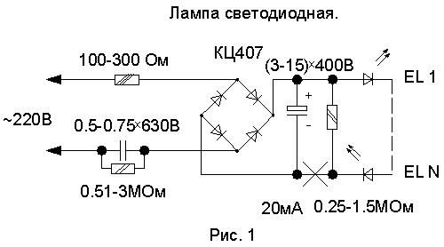 Резистор для ограничения тока