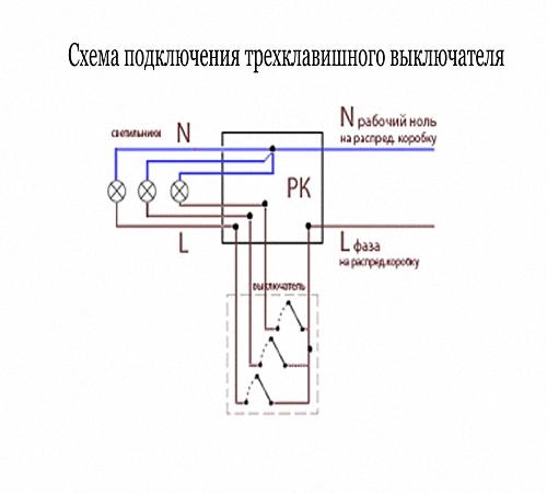 Схема подключения проводов туалет кухня