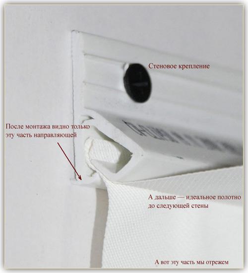 Крепление тканевого натяжного потолка Клипсо с помощью клипсовой системы