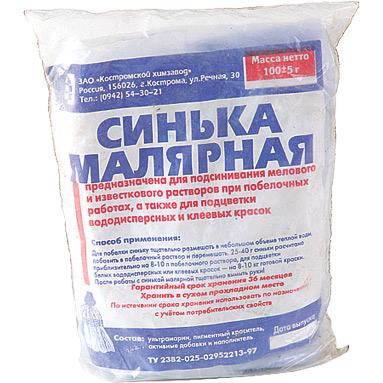 Синька малярная - ультрамарин