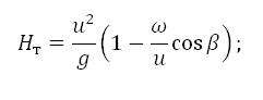 Теоретический напор циркуляционного насоса 2