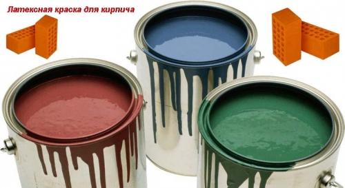 Покраска кирпичных стен внутри