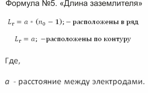 Формула №5. «Длина заземлителя»