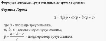 Расчет скатной кровли - формула треугольника