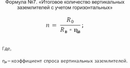 Формула №7. «Итоговое количество вертикальных заземлителей с учетом горизонтальных»