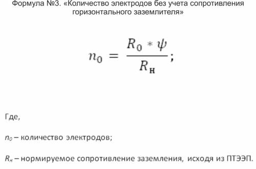 Формула №3. «Количество электродов без учета сопротивления горизонтального заземлителя»