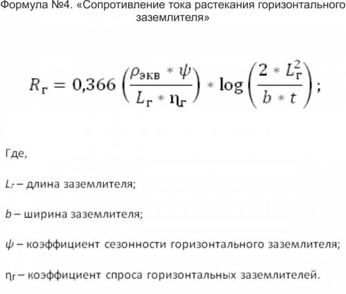 Формула №4. «Сопротивление тока растекания горизонтального заземлителя»