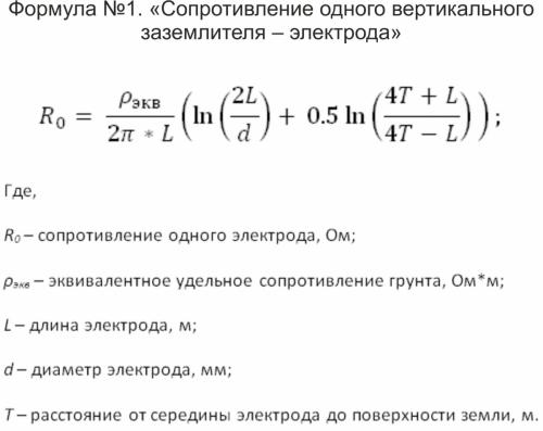 Формула №1. «Сопротивление одного вертикального заземлителя – электрода»