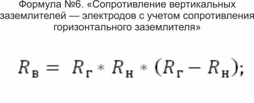 Формула №6. «Сопротивление вертикальных заземлителей — электродов с учетом сопротивления горизонтального заземлителя»